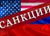 Новые санкции Штатов против РФ: под удар попали крупные российские компании – подробности