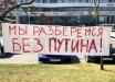 """В Минске протестующие ответили на вмешательство Кремля """"посланием"""" Путину"""