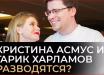 Слухи о разводе Кристины Асмус с Гариком Харламовым подтвердились: подробности