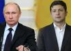 Встреча Путина и Зеленского: росСМИ назвали дату и условия