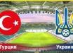 Турция — Украина: онлайн-трансляция товарищеского матча