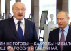 """Лукашенко красиво """"поставил"""" Путина в одно место - кадры, на которых президент России не знал, куда себя деть"""