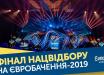 """Где и когда смотреть """"Евровидение-2020"""" финал: онлайн-трансляция Нацотбора в Украине"""