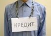 """""""Светлое будущее"""" россиянам обеспечено: долги населения по кредитам установили исторический антирекорд"""
