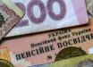 Повышение пенсионного возраста с апреля: кто из украинцев останется без выплат, что известно