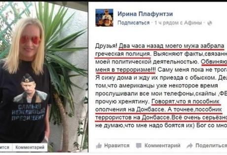 Россия, ДНР, ЛНР, Греция, активистка, русский мир, Плафунтзи, арест
