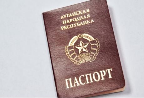 лнр, паспорт, бланк