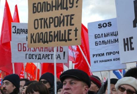 Москва, Россия, общество, медреформа, митинг против сокращения медиков