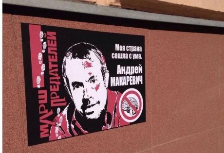Марш мира, Москва, ДНР, плакаты, Андрей Макаревич