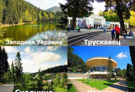 западная украина, курорты, гостиницы, туры, захид курорт, Трускавец, Моршин, Сходница