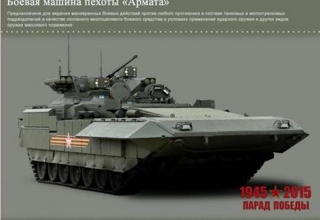 """россия, техника, танк """"армата"""", москва, парад"""