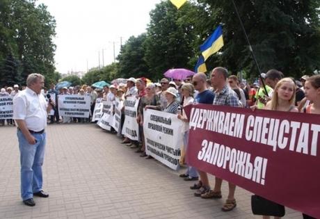 особый статус, новости, политика, запорожье, украина, общество, спецстатус