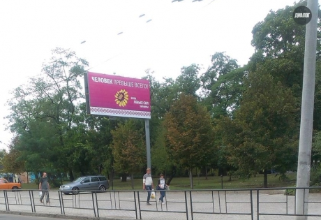Блок левых сил, выборы, реклама, КПУ, Николай Рудьковский