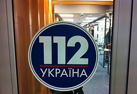"Украина, медиа, СМИ, общество, политика, 112 канал, ""семья"", Янукович, Захарченко, Партия регионов"
