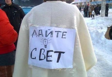 порошенко, веерные отключения, митинг, свет, улица