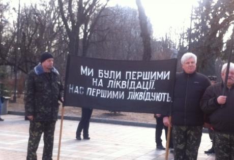 СМИ: под ВР митингуют чернобыльцы
