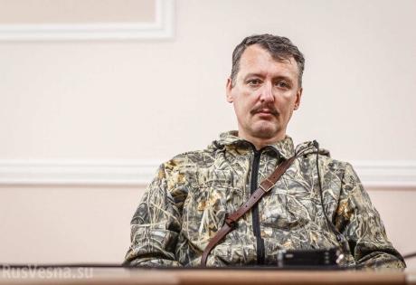 стрелков, донбасс, украина, армия украины