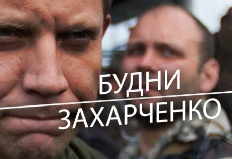 глава днр, александр захарченко, новости украины, новости донецка, днр