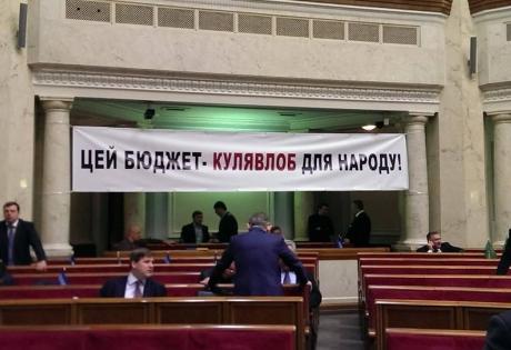 верховная рада, плакаты, бюджет-2015