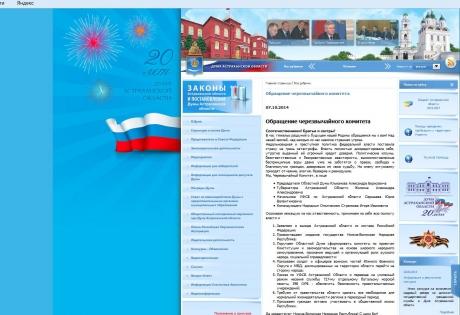 Астрахань, Астраханская область, Нижне-Волжская Народная Республика, Игорь Стрелков