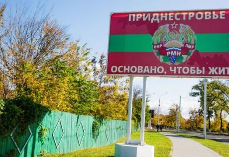 приднестровье, украина