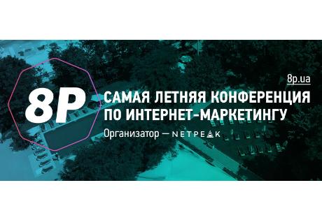 Участники 8P в Одессе смогут посетить конференцию Одессея