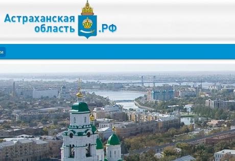 Астрахань, россия, пресс-служба, хакеры