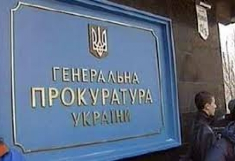 Клюев, Янукович, Иванющенко, Ефремов ,ГПУ, проверка, суд,