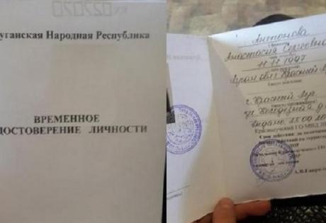 Луганск, ЛНР, Красный Луч, документ, удостоверение личности