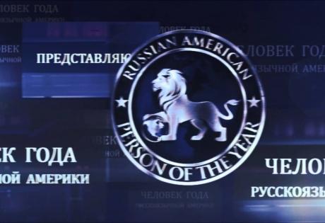 США, Америка, Россия, общество, человек года, русскоязычное население, конкурс, Кира Казанцев