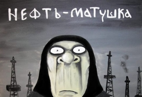 Украина, Россия, США, Турция, Польша, Сирия, война в Сирии, восток Украины, политика, общество, экономика, нефть, цены на нефть и газ
