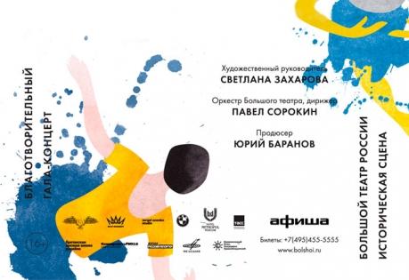 концерт, балет россия, москва, театр, киев, хореография