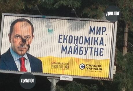 тигипко, происшествия, новости украины, новости днепропетровска, парламентские выборы, политика