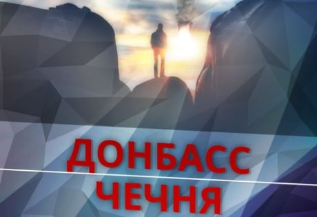 новости Украины, новости России, ДНР, Донбасс, Донецк, юго-восток Украины, АТО