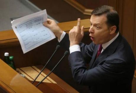 украина, шокин, ляшко, радикальная партия, политика, верховная рада, новости, отставка, банда януковича, генпрокурор