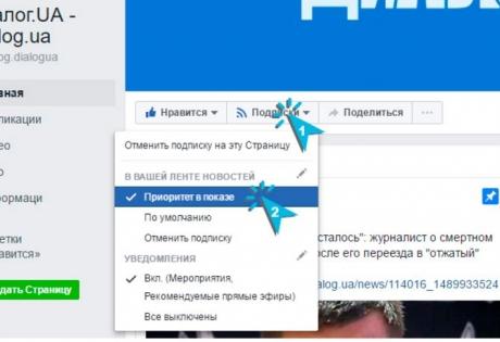 Диалог, Диалог.UA, Украина, новости, Facebook, социальные сети, Интернет, лента новостей, новости мира