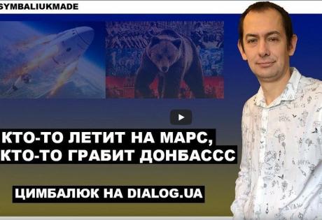 """Цимбалюк о недовольстве Кремля позицией Зеленского по Донбассу: """"Мы можем успокоиться - """"зрады"""" нет"""""""