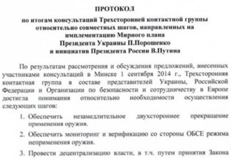АТО, Донбасс, восточная Украина, Минский протокол