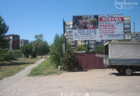 красный крест, новости мариуполя, ато, юго-восток украины, днр, беженцы, новости украины