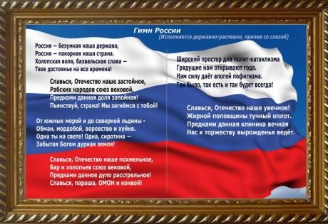 севастополь, гимн россии, политика, общество, украина, россия