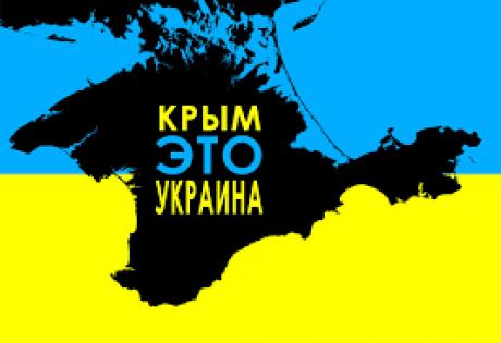 Украина, Крым, возвращение Крыма, возвращение Донбасса, политика, новости, общество