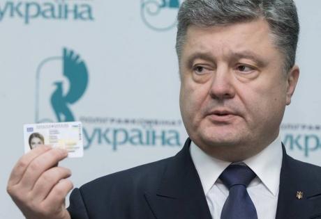ID-паспорта, новости Украины, Петр Порошенко, экономика, общество