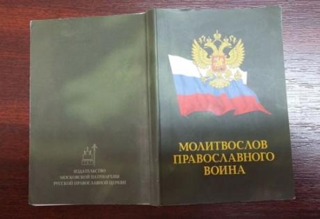 новости Украины, ДНР, религия, Московский патриархат, терроризм