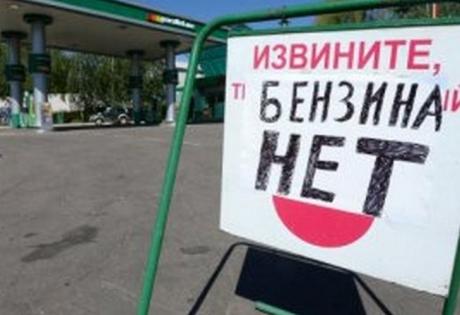 донбасс, ато, восток украины, происшествия, общество, днр, лнр, бензин