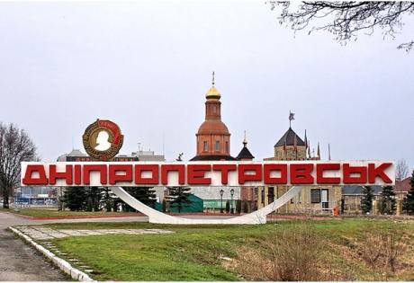 Днепропетровск, Донецк, Донбасс, АТО, ДНР