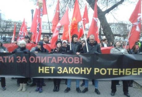 москва, митинг, олигархи, левый фронт, удальцов, закон ротенберга