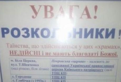 упц мп, упц кп, православие
