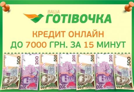 Ваша Готівочка Эксперты:Кредит онлайн на банковскую карту Украины всего за несколько минут - Ваш надежный помощник
