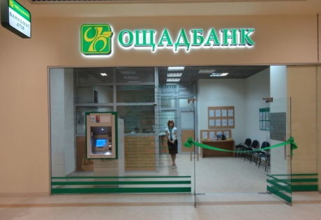 новости украины, юго-восток украины, ситуация в украине, ощадбанк