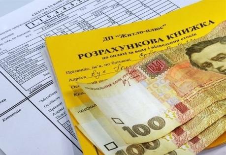 донецк, коммунальные платежи, оплата, днр, украина